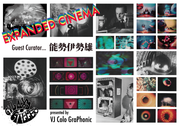 expanded-cinema_front_out