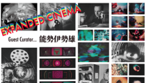 expanded-cinema アイキャッチ用 5000x280